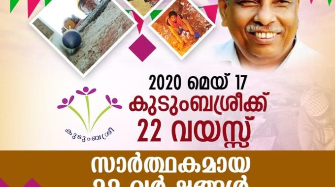 Message From Sri. A C Moideen, Hon. Minister For Local Self Government